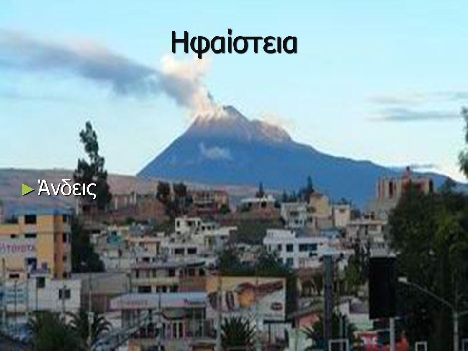 Ηφαίστεια Άνδεις
