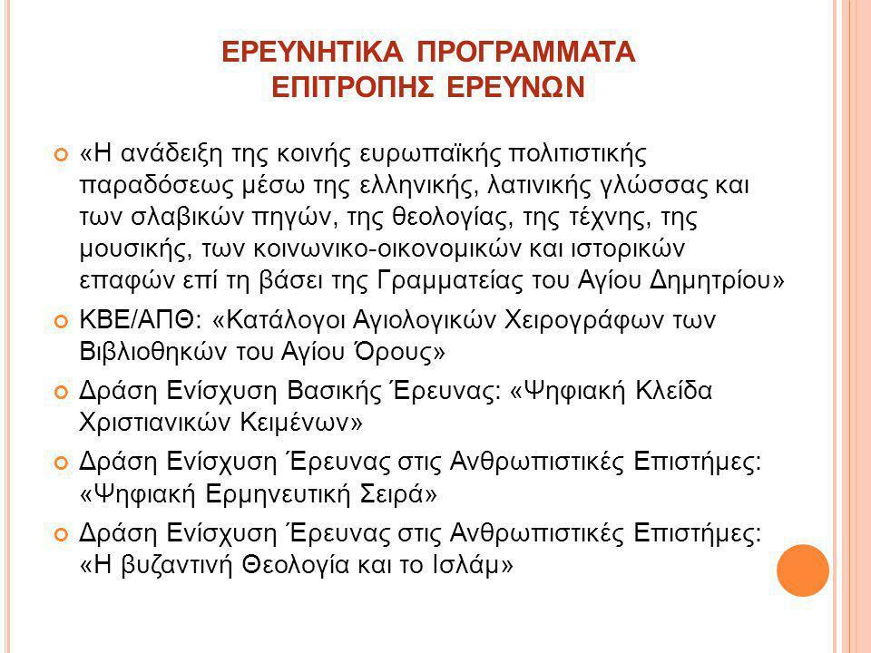 ΕΡΕΥΝΗΤΙΚΑ ΠΡΟΓΡΑΜΜΑΤΑ