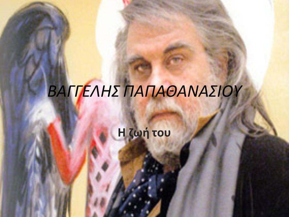 ΒΑΓΓΕΛΗΣ ΠΑΠΑΘΑΝΑΣΙΟΥ