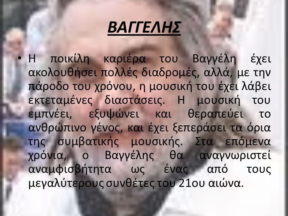 ΒΑΓΓΕΛΗΣ
