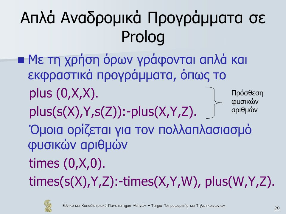Απλά Αναδρομικά Προγράμματα σε Prolog