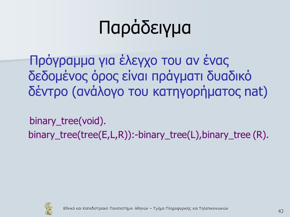 Παράδειγμα Πρόγραμμα για έλεγχο του αν ένας δεδομένος όρος είναι πράγματι δυαδικό δέντρο (ανάλογο του κατηγορήματος nat)