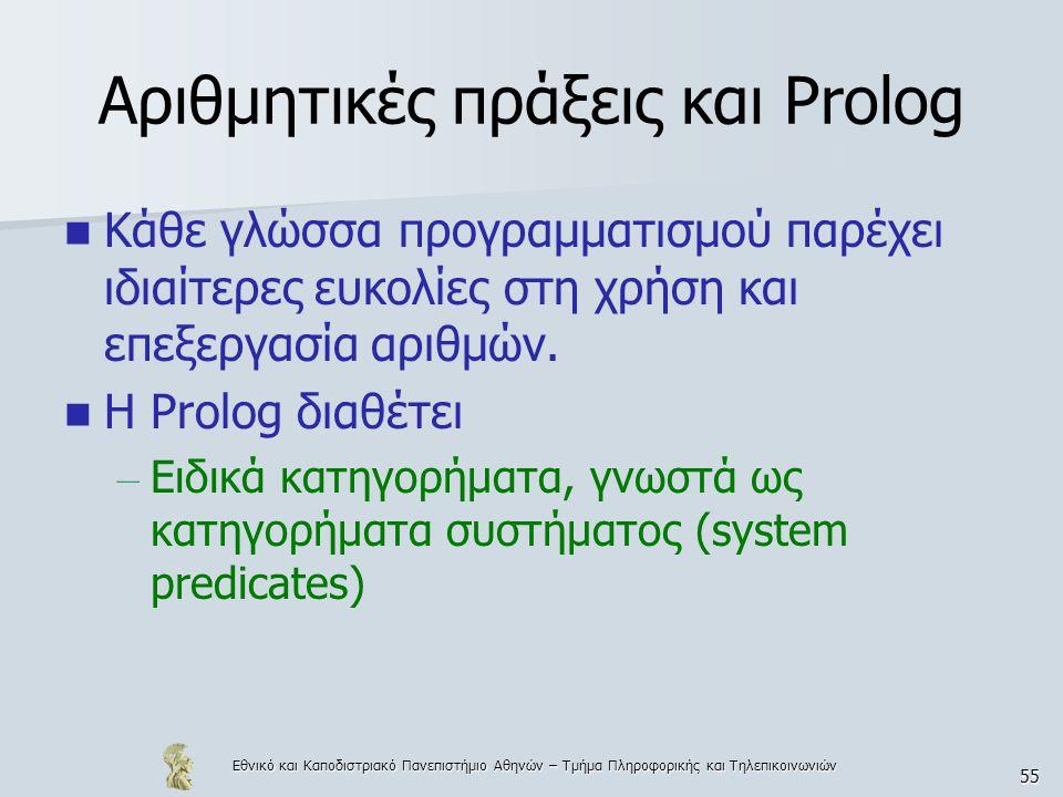 Αριθμητικές πράξεις και Prolog