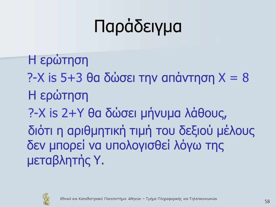 -Χ is 5+3 θα δώσει την απάντηση Χ = 8