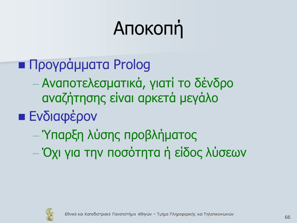Αποκοπή Προγράμματα Prolog Ενδιαφέρον
