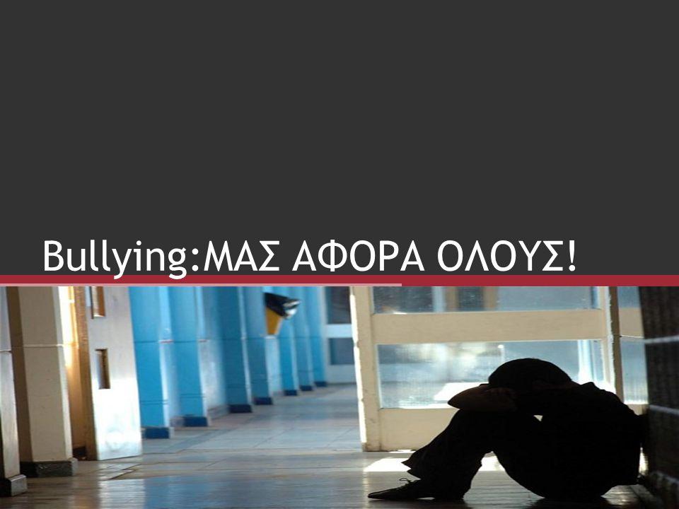 Bullying:ΜΑΣ ΑΦΟΡΑ ΟΛΟΥΣ!