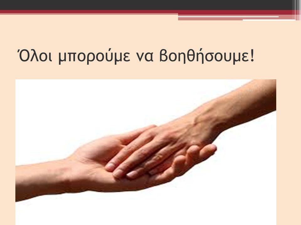 Όλοι μπορούμε να βοηθήσουμε!