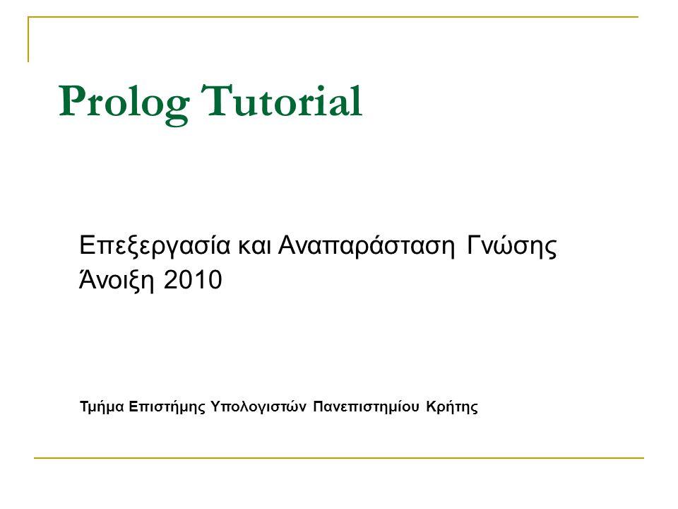 Prolog Tutorial Επεξεργασία και Αναπαράσταση Γνώσης Άνοιξη 2010
