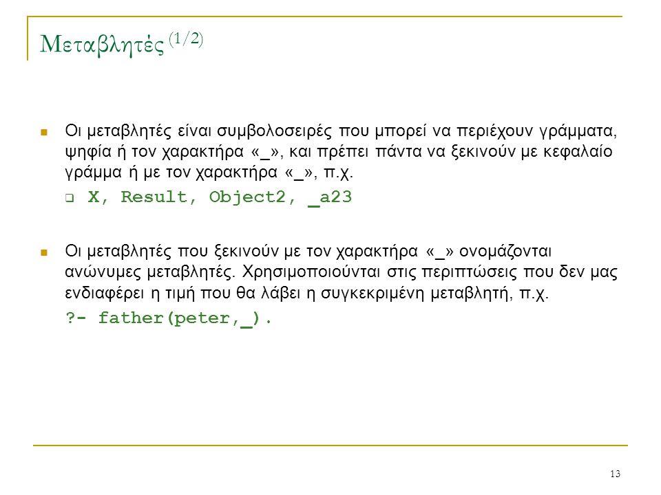 Μεταβλητές (1/2) X, Result, Object2, _a23 - father(peter,_).