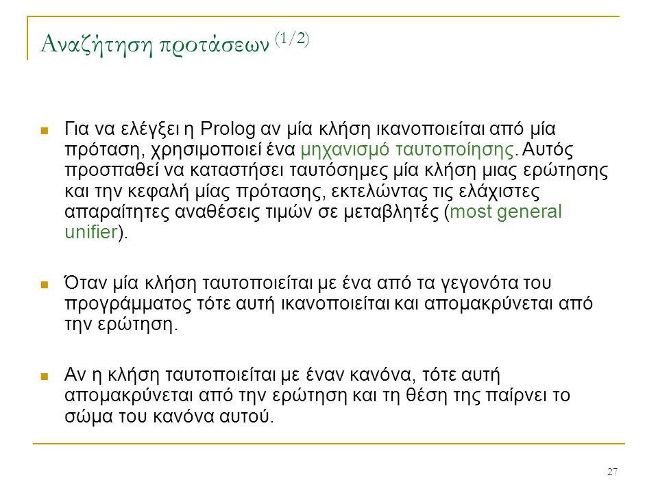 Αναζήτηση προτάσεων (1/2)