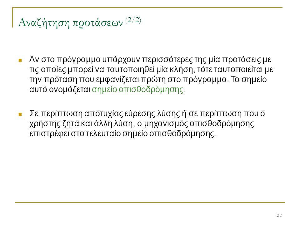 Αναζήτηση προτάσεων (2/2)