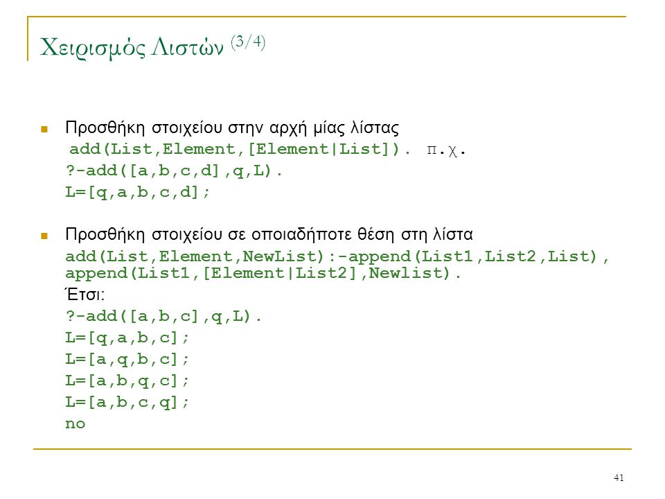 Χειρισμός Λιστών (3/4) Προσθήκη στοιχείου στην αρχή μίας λίστας