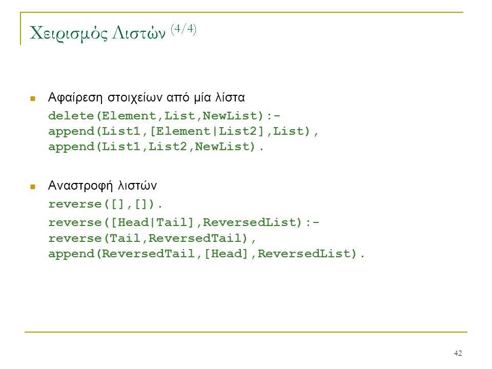 Χειρισμός Λιστών (4/4) Αφαίρεση στοιχείων από μία λίστα