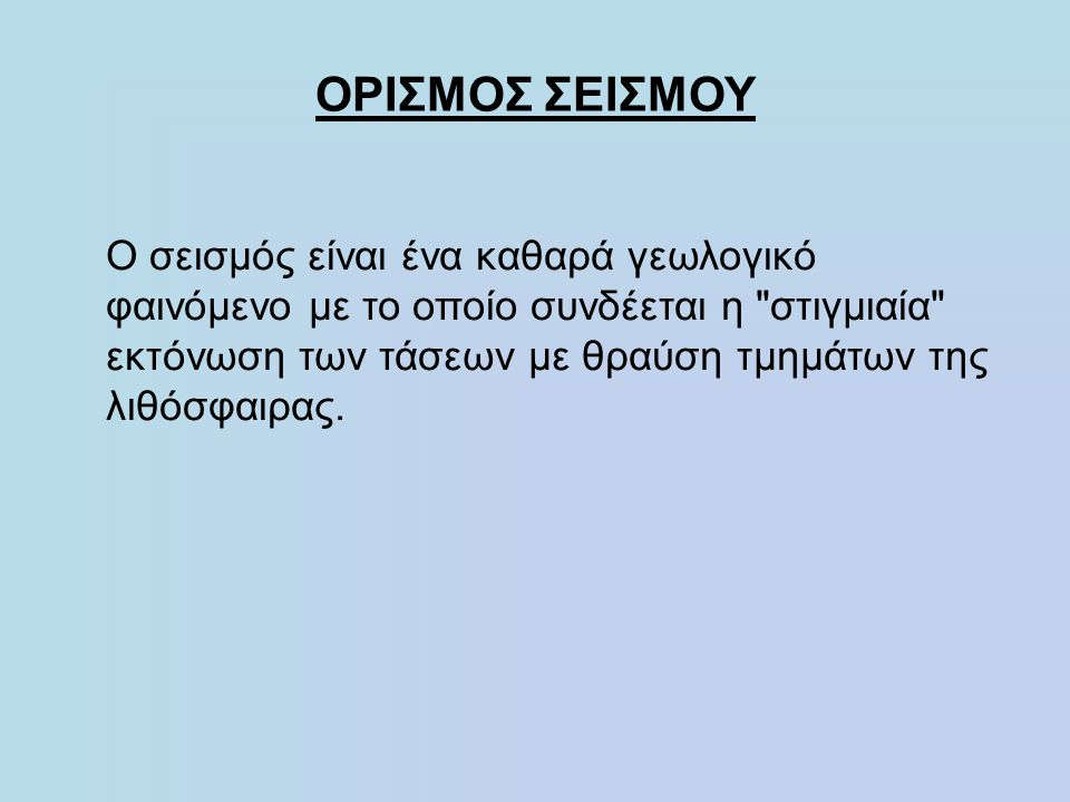 ΟΡΙΣΜΟΣ ΣΕΙΣΜΟΥ