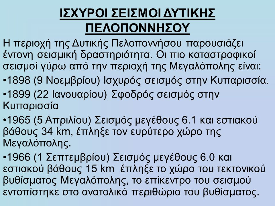 ΙΣΧΥΡΟΙ ΣΕΙΣΜΟΙ ΔΥΤΙΚΗΣ ΠΕΛΟΠΟΝΝΗΣΟΥ