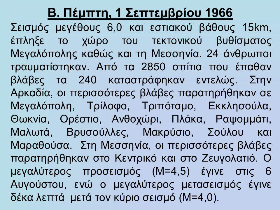 Β. Πέμπτη, 1 Σεπτεμβρίου 1966