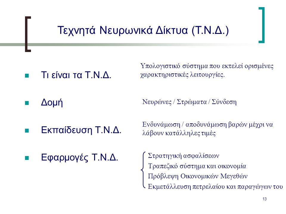 Τεχνητά Νευρωνικά Δίκτυα (Τ.Ν.Δ.)