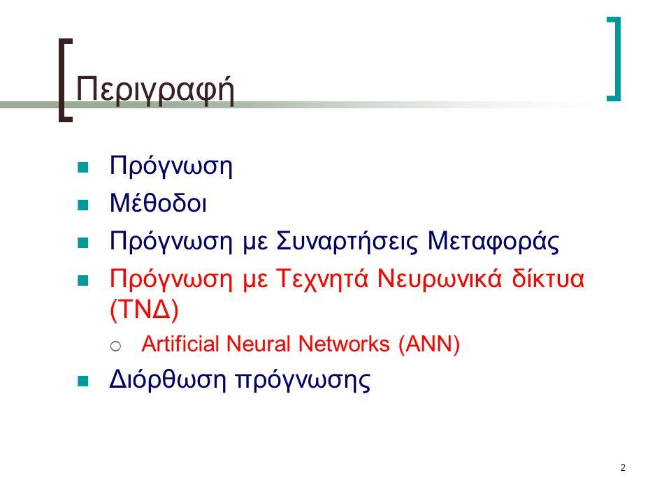 Περιγραφή Πρόγνωση Μέθοδοι Πρόγνωση με Συναρτήσεις Μεταφοράς