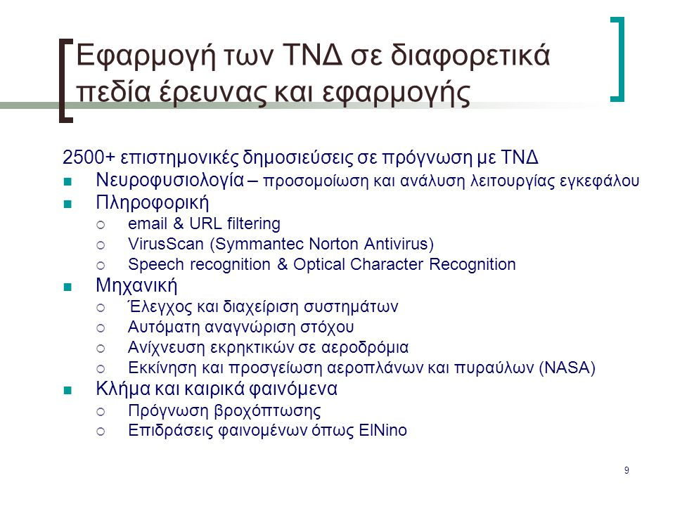 Εφαρμογή των ΤΝΔ σε διαφορετικά πεδία έρευνας και εφαρμογής