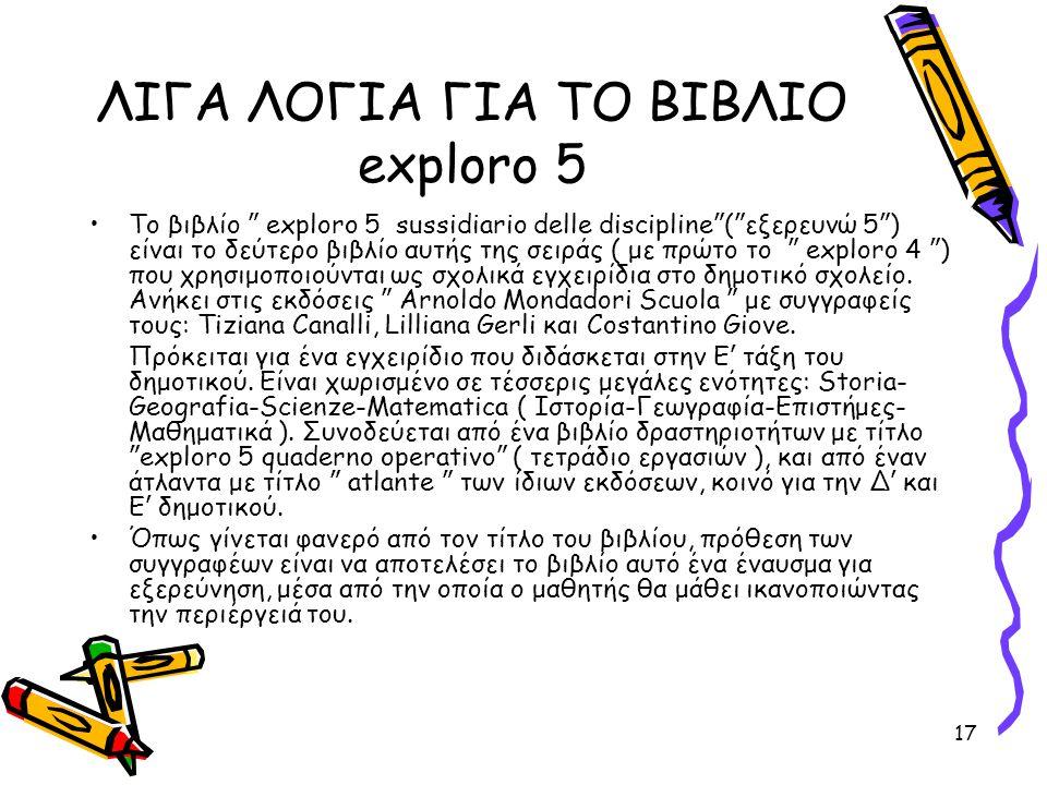 ΛΙΓΑ ΛΟΓΙΑ ΓΙΑ ΤΟ ΒΙΒΛΙΟ exploro 5