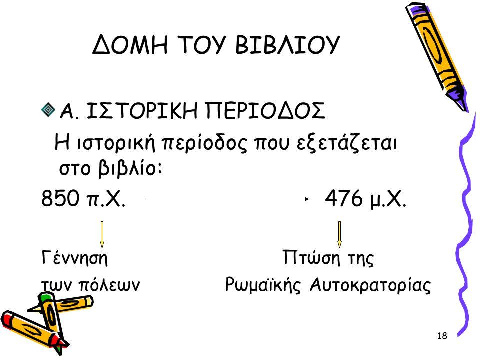 ΔΟΜΗ ΤΟΥ ΒΙΒΛΙΟΥ Α. ΙΣΤΟΡΙΚΗ ΠΕΡΙΟΔΟΣ