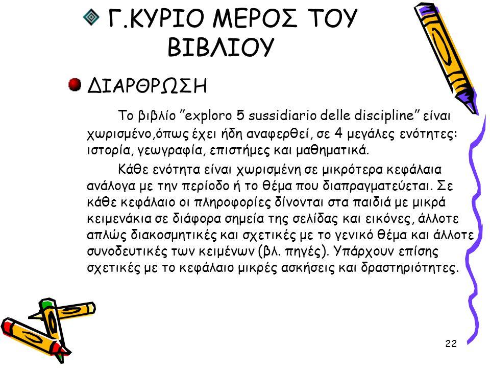 Γ.ΚΥΡΙΟ ΜΕΡΟΣ ΤΟΥ ΒΙΒΛΙΟΥ