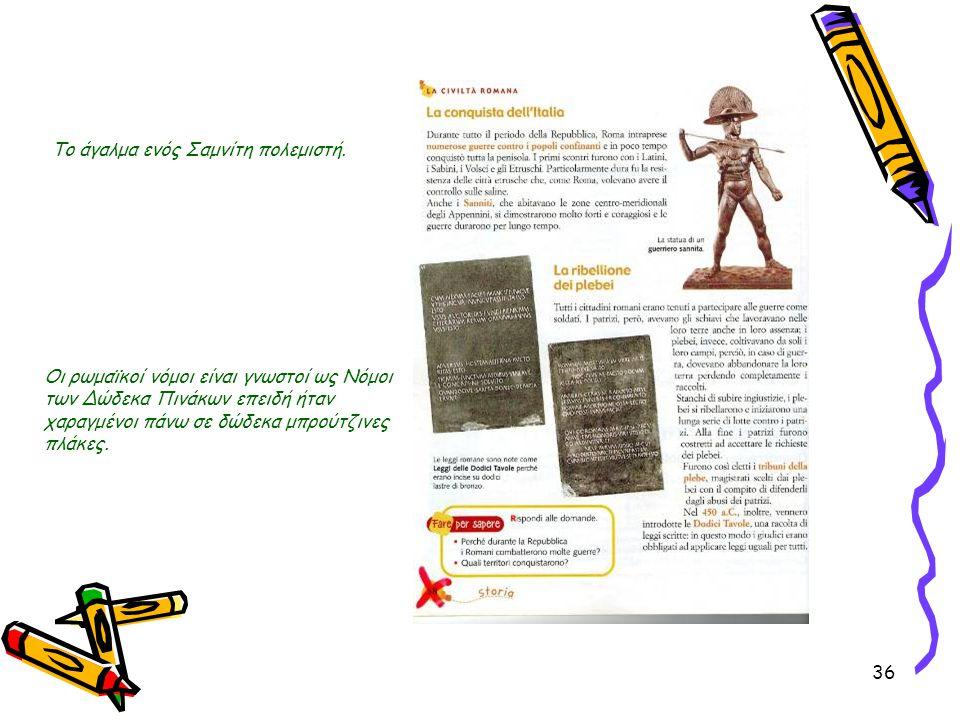 Το άγαλμα ενός Σαμνίτη πολεμιστή.
