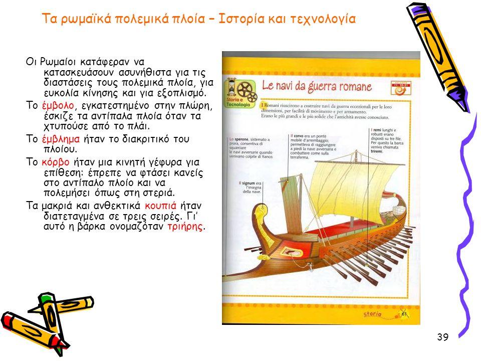 Τα ρωμαϊκά πολεμικά πλοία – Ιστορία και τεχνολογία