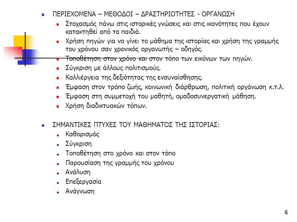 ΠΕΡΙΕΧΟΜΕΝΑ – ΜΕΘΟΔΟΙ – ΔΡΑΣΤΗΡΙΟΤΗΤΕΣ - ΟΡΓΑΝΩΣΗ