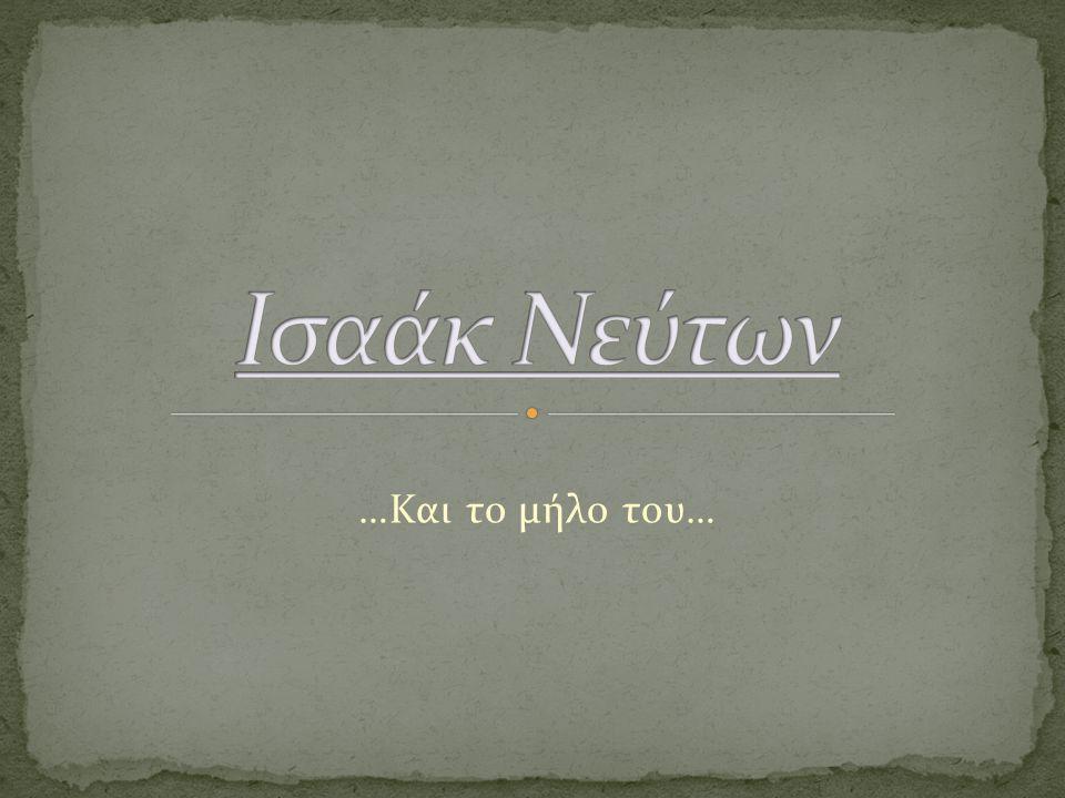 Ισαάκ Νεύτων …Και το μήλο του…