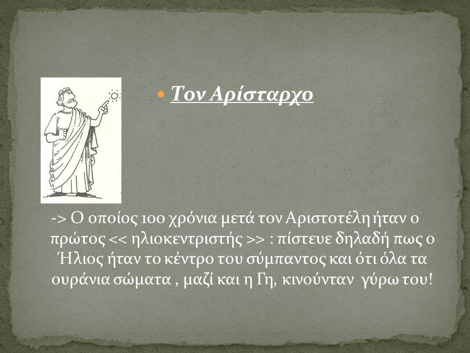 Τον Αρίσταρχο