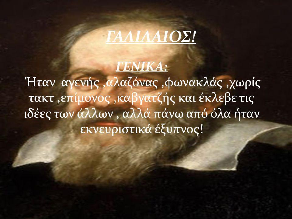 Ο Γαλιλαίος ! ΓΑΛΙΛΑΙΟΣ! ΓΕΝΙΚΑ: