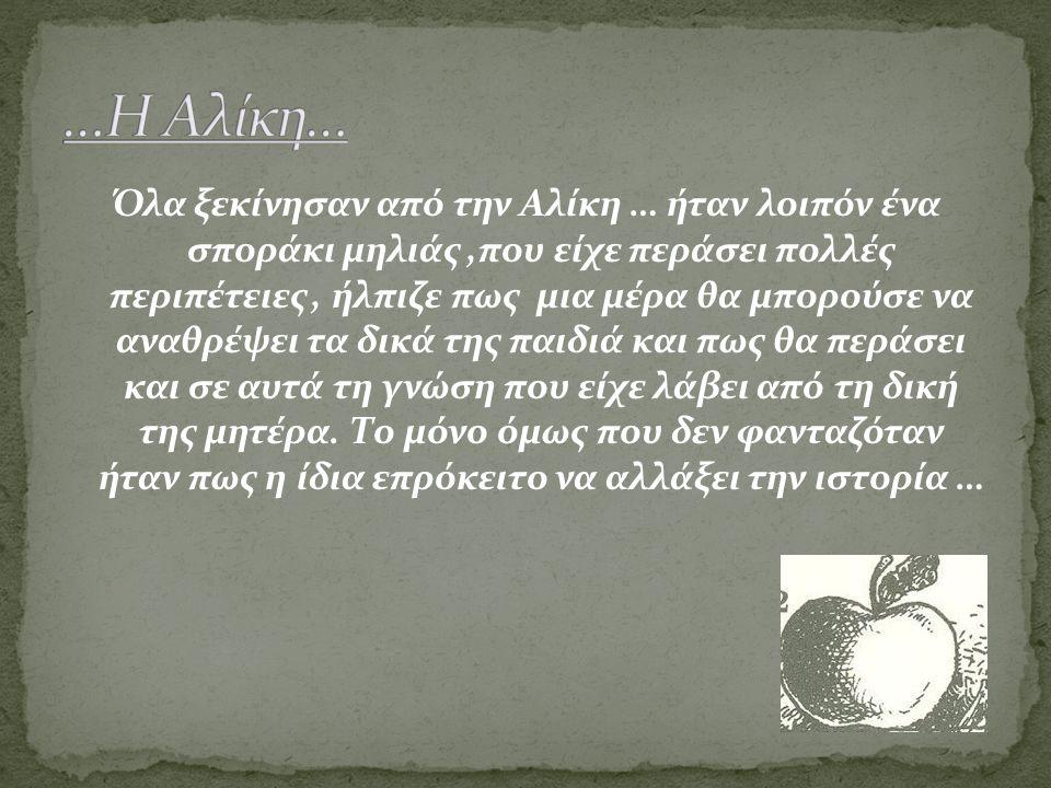 …Η Αλίκη…