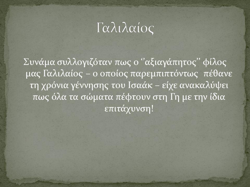 Γαλιλαίος
