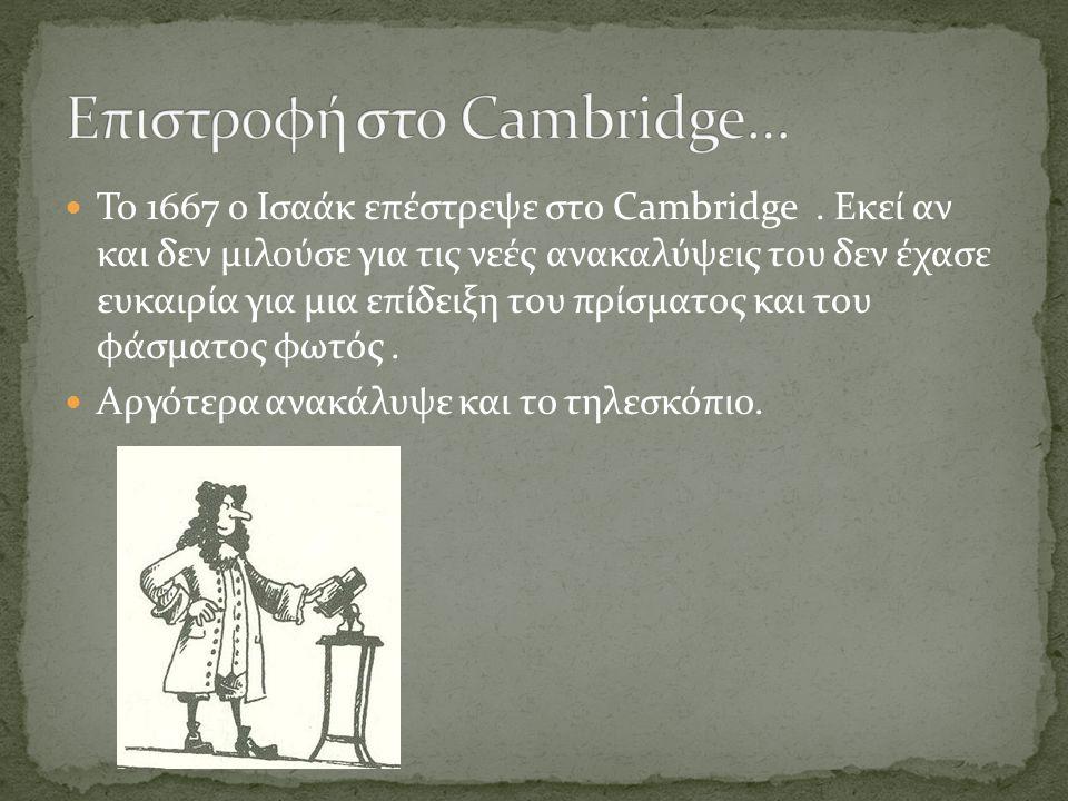 Επιστροφή στο Cambridge…