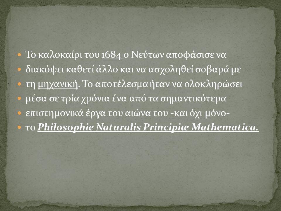 Το καλοκαίρι του 1684 ο Νεύτων αποφάσισε να