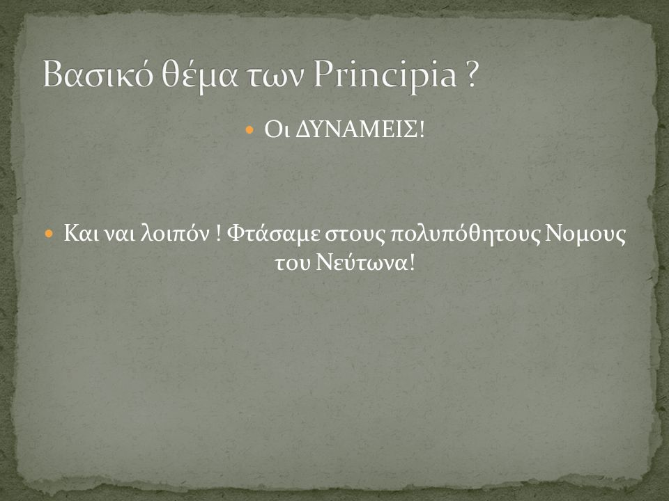 Βασικό θέμα των Principia