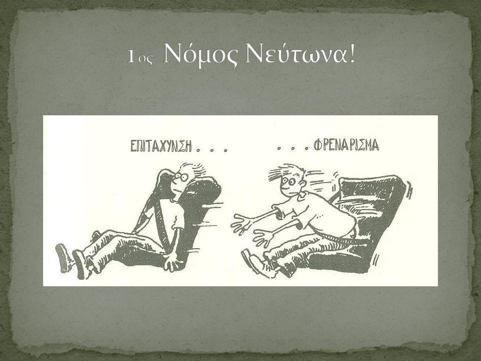 1 ος Νόμος Νεύτωνα!