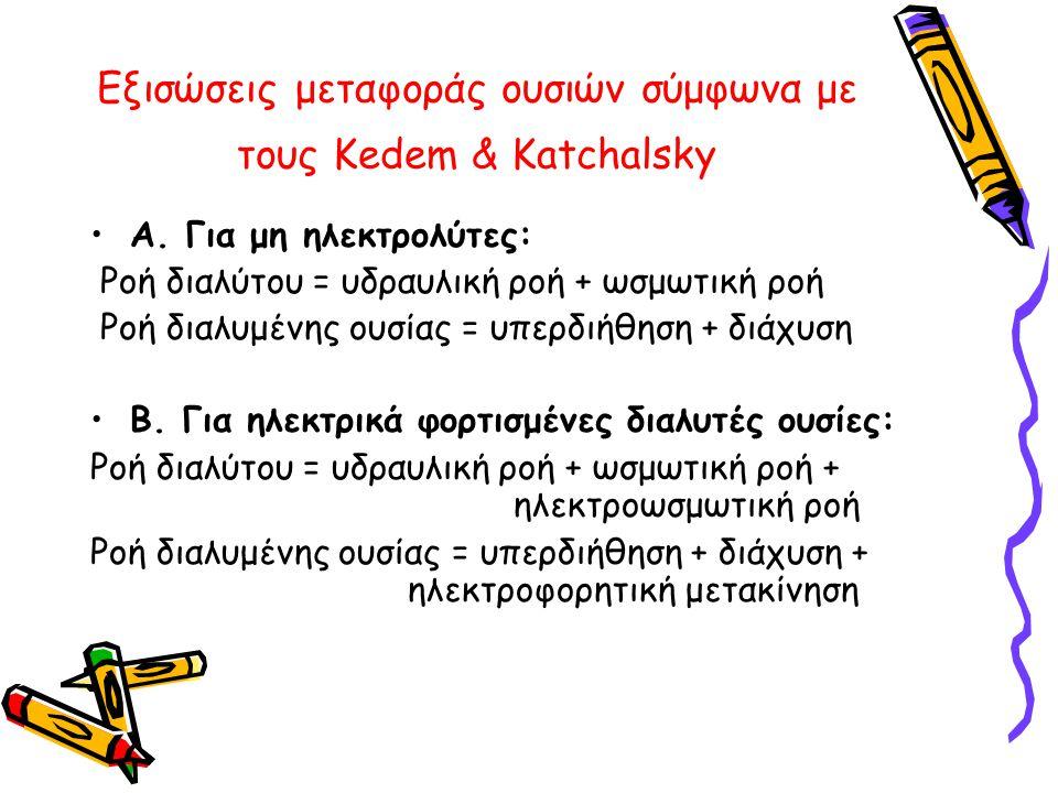 Εξισώσεις μεταφοράς ουσιών σύμφωνα με τους Kedem & Katchalsky