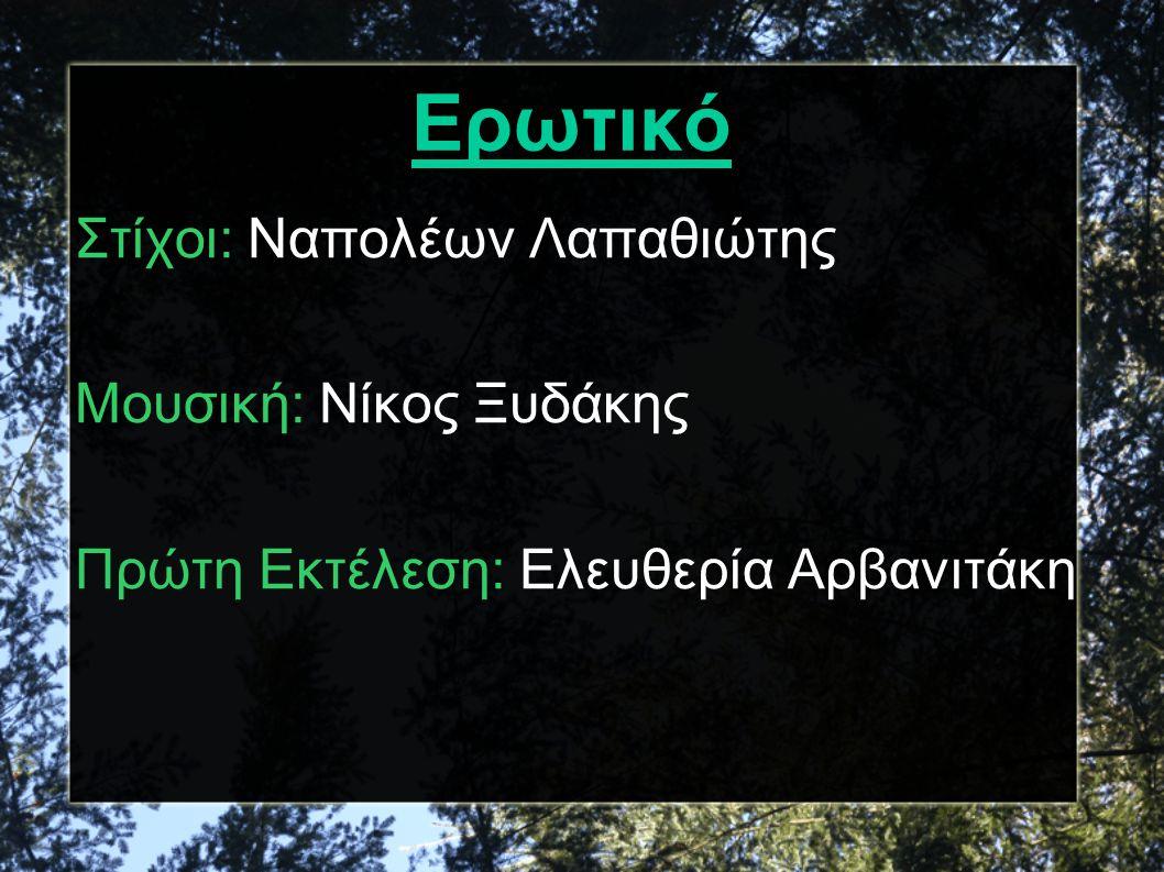 Ερωτικό Στίχοι: Ναπολέων Λαπαθιώτης Μουσική: Νίκος Ξυδάκης