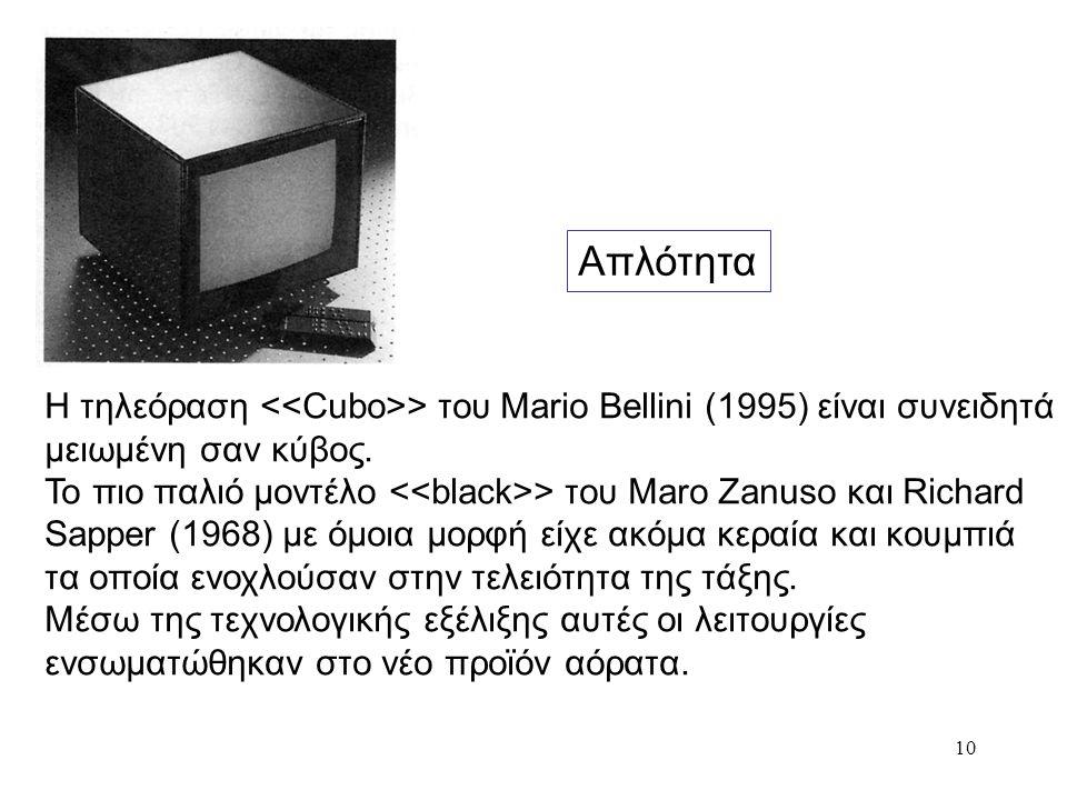 Απλότητα Η τηλεόραση <<Cubo>> του Mario Bellini (1995) είναι συνειδητά μειωμένη σαν κύβος.