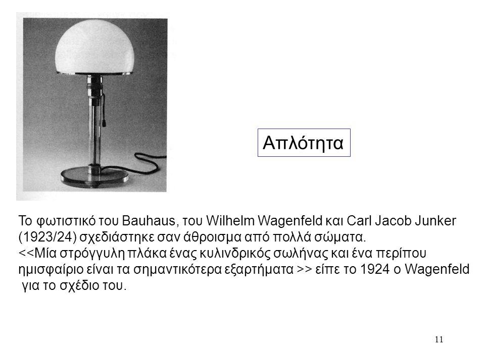 Απλότητα Το φωτιστικό του Bauhaus, του Wilhelm Wagenfeld και Carl Jacob Junker (1923/24) σχεδιάστηκε σαν άθροισμα από πολλά σώματα.
