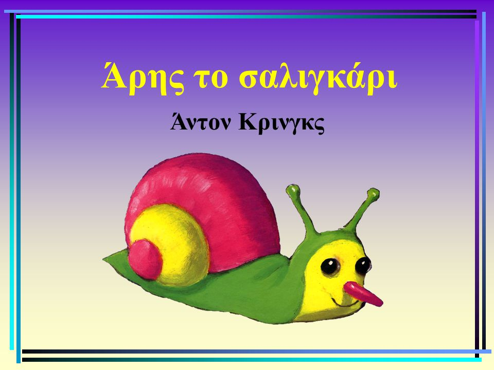Άρης το σαλιγκάρι Άντον Κρινγκς