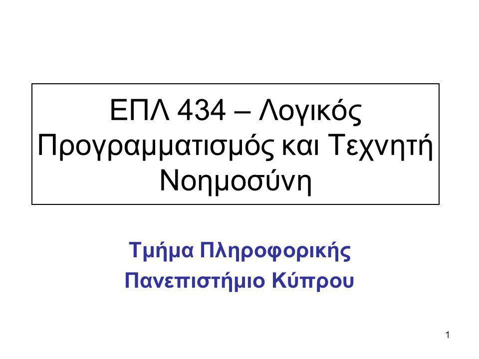 ΕΠΛ 434 – Λογικός Προγραμματισμός και Τεχνητή Νοημοσύνη