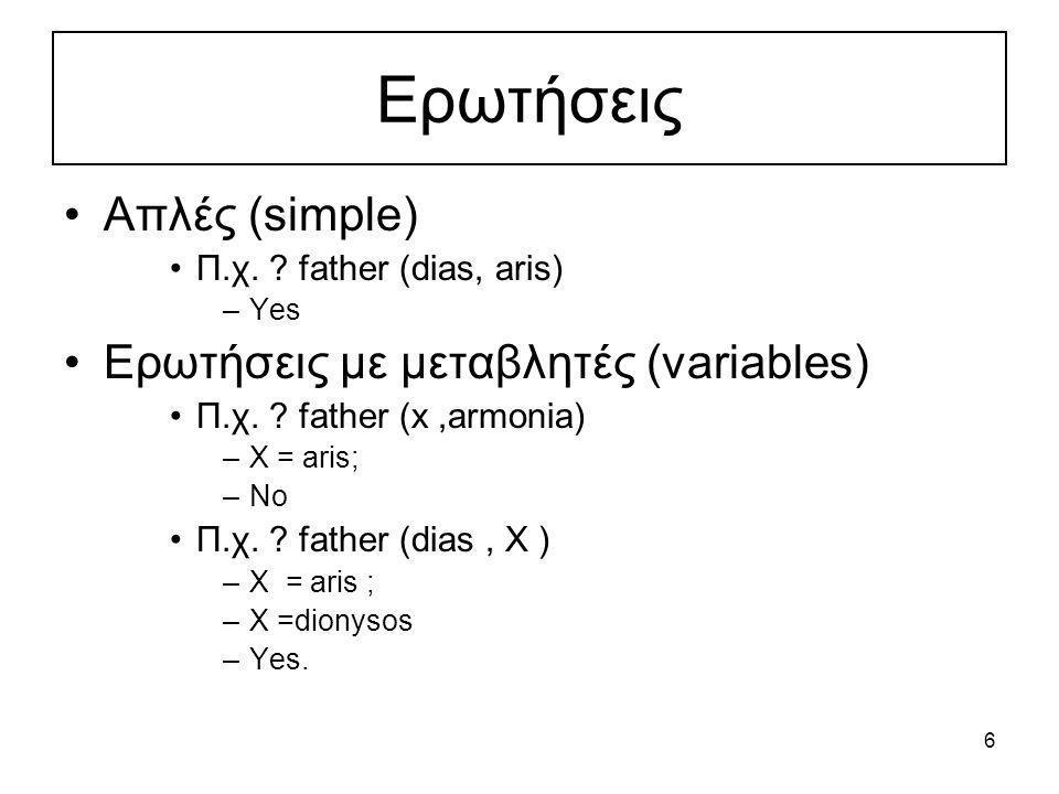 Eρωτήσεις Απλές (simple) Ερωτήσεις με μεταβλητές (variables)