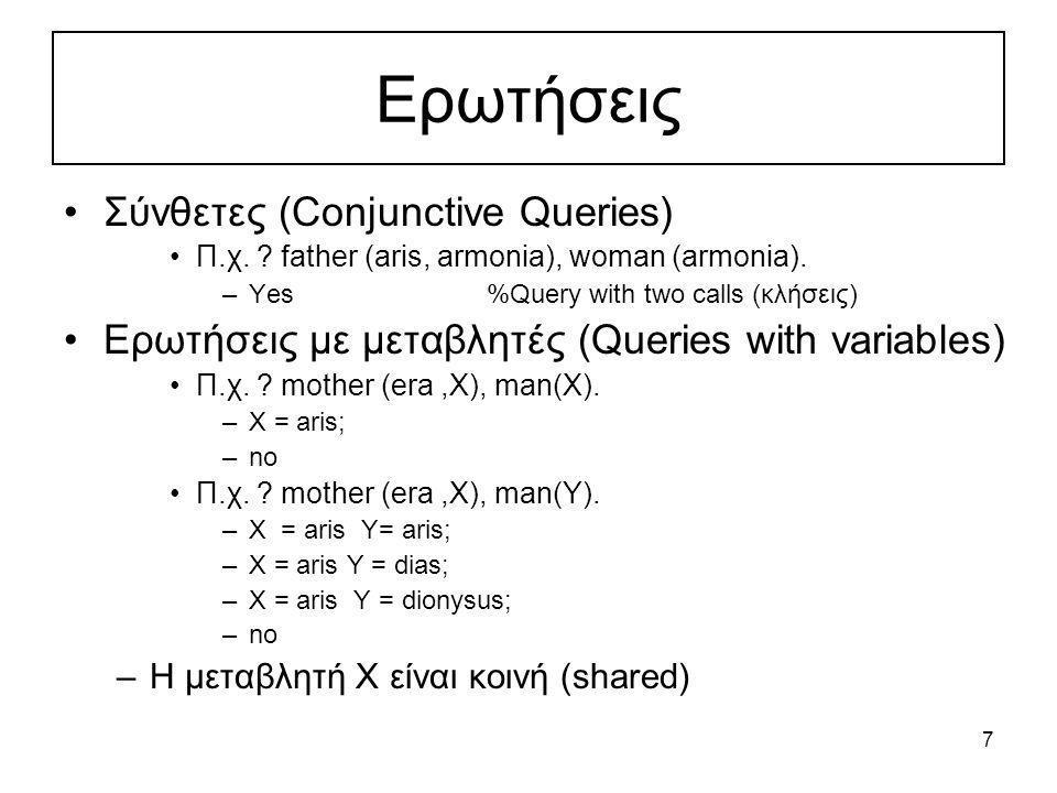 Eρωτήσεις Σύνθετες (Conjunctive Queries)