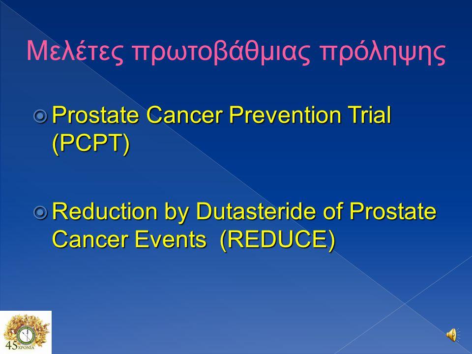 Μελέτες πρωτοβάθμιας πρόληψης