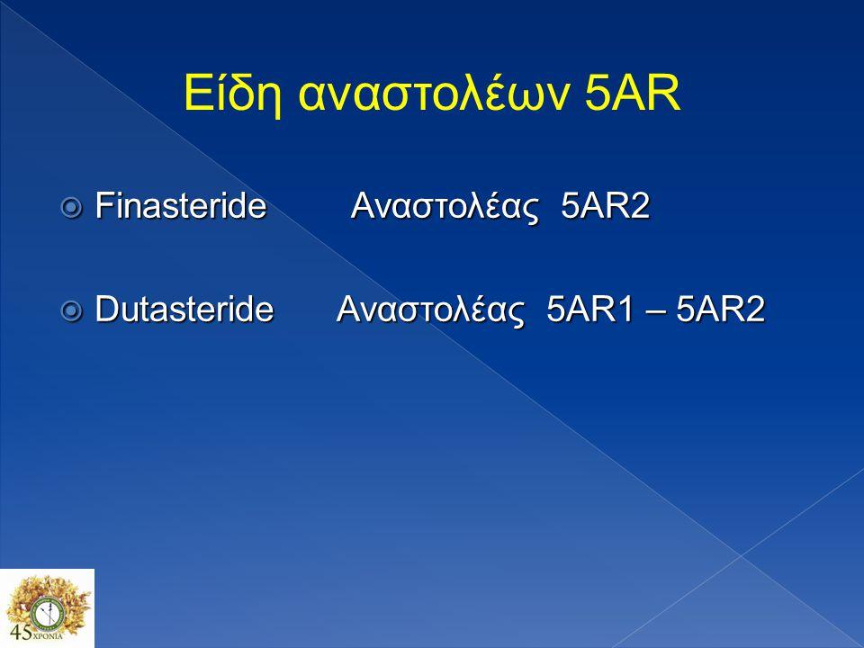 Είδη αναστολέων 5ΑR Finasteride Αναστολέας 5AR2