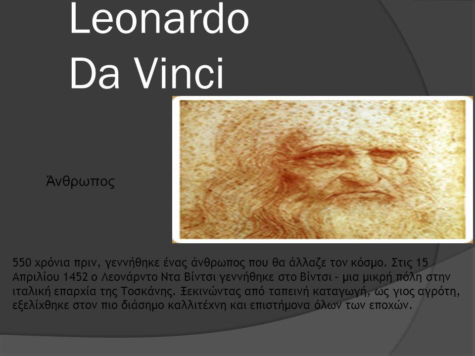 Leonardo Da Vinci Άνθρωπος