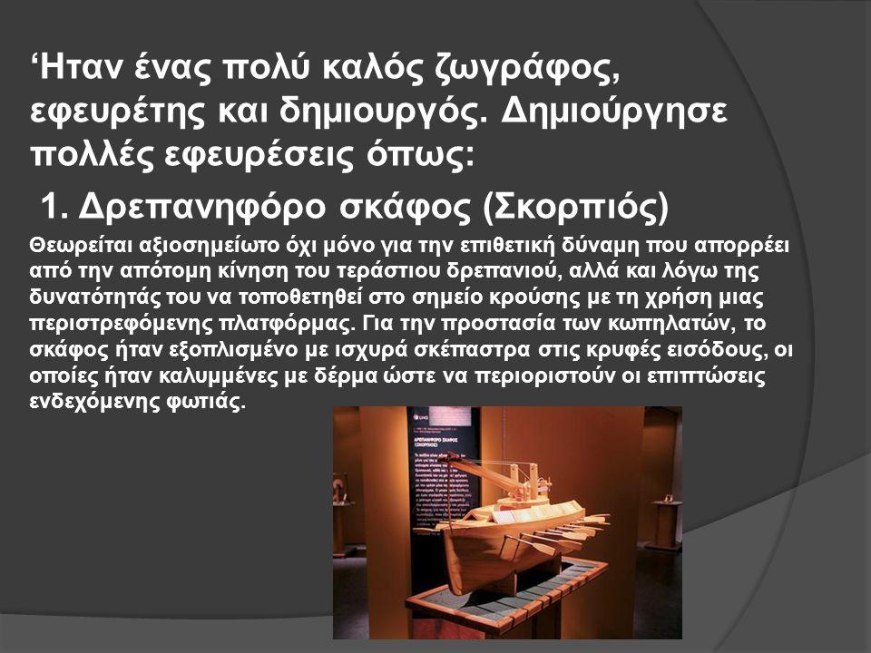 1. Δρεπανηφόρο σκάφος (Σκορπιός)